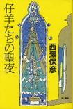 Kohitujitatinoibu